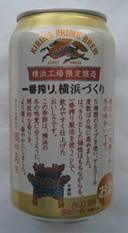 「一番搾り 横浜づくり」「キリン 47都道府県の一番搾り」、そして「信州 こがね造り 味噌」