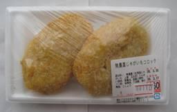 「土井善晴の料理は楽し」(3-2)「ポテトコロッケ」、そして「鯉の甘煮」