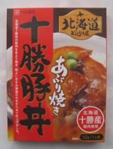 「十勝豚丼」「重兵衛」「鰤の照り焼き」、そして「日本酒「直虎の里」酔いしれて」