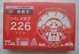 ひろしま餃子 226