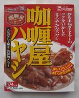 「土井善晴の料理は楽し」(4-3)「ハヤシライス」