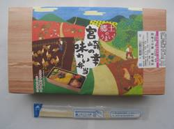 JRさわやかウォーキング「浜松が生んだ郷土の偉人「金原明善翁」を訪ねて」、そして「郷土のうまい!宮崎の幸 味わい弁当」