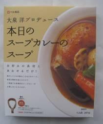 「大泉 洋プロデュース 本日のスープカレーのスープ」、そして「いただきます カレーでピリリ」