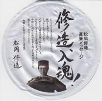 2016年夏の頒布会「日本列島美味しいものめぐり2016」7月「千代鶴 純米酒」、「日本橋 鮒佐」