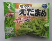 「いただきます 枝豆を食べ尽くす」