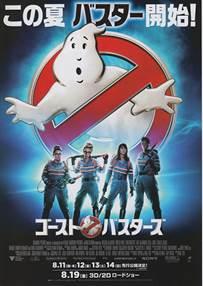 ゴーストバスターズ(Ghostbusters)