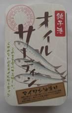 日本列島 美味しいものめぐり 2016「甲子 純米酒」、「銚子港 オイルサーディン」