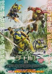 ミュータント・ニンジャ・タートルズ:影<シャドウズ>(Teenage Mutant Ninja Turtles: Out of the Shadows)