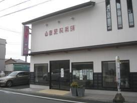 「山田屋製菓舗」、そして「御前酒」
