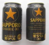 「あなごめし」、そして「SAPPORO 《2016限定・黒》」