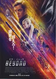 Star Trek BEYOND(スター・トレック ビヨンド)
