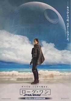 ローグ・ワン(Rogue One:A Star Wars Story)