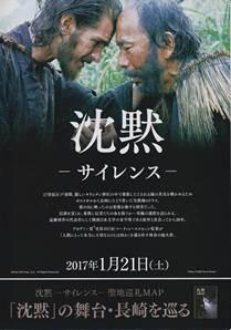 映画「沈黙 −サイレンス−」