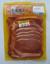 「豚バラ肉の焼酎煮込み」「豚バラとこんにゃくの甘辛炒り煮」「豚肉の甘辛しょうが炒め」「オクラの豚巻きレンジ蒸し」「オクラ豚ロール」