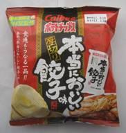 「ポテトチップス 本当においしい 餃子味」、そして「浜松餃子 ブランド化を」