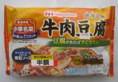 「紀伊国屋文左衛門」、「牛肉豆腐」、そして「カンパイ!世界が恋する日本酒」