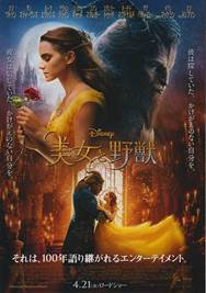 美女と野獣(BEAUTY AND THE BEAST)