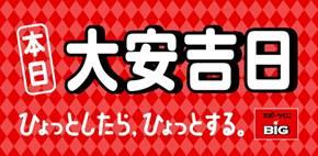 「厚切りハムカツ ミニ」、そして「ソースの好み 富士川が境」