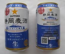 「静岡麦酒」「ハムカツ」、そして「ラベル貼りまで手作業!幻の「ヘルメスソース」」