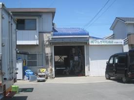有限会社 ㋚ 村松商店