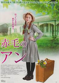赤毛のアン(L.M. Montgomery's Anne of Green Gables)