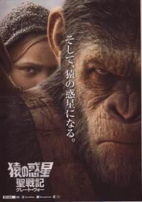 「猿の惑星 聖戦記 グレート・ウォー」(WAR FOR THE PLANET OF THE APES)
