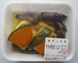 「日本酒大きき酒会 in HAMAMATSU」「越の譽 雪の中にて寝かせたお酒」、そして「落花生100%ペースト」