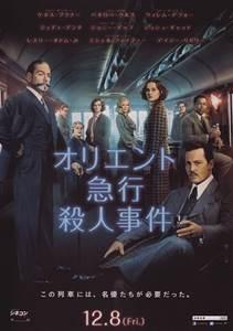 オリエント急行殺人事件(Murder on the Orient Express)