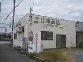「うなぎ 白焼・蒲焼 山本商店」、そして「利平栗の甘露煮」