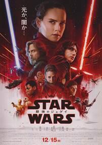 「スター・ウォーズ/最後のジェダイ」(STAR WARS: THE LAST JEDI)