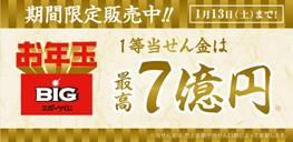 「AKITA UT-1 雪国酵母」、そして「七草粥でプチ断食」