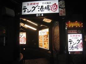 「テング酒場」、そして「<正月に食す>(2)福梅」