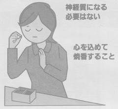 基礎を学ぼう!「焼香・献花・玉串奉奠」
