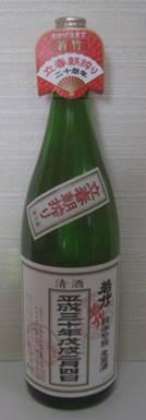 「立春朝搾り 20周年 若竹 純米吟醸 生原酒」、そして「ホタテ海童漬け」