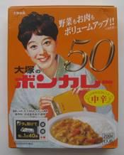 「ボンカレー 元祖の味 発売50年で新商品」、そして「絶品☆絶賛 MY BEST ご当地カレー」