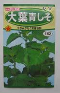 「里味」、そして「香味野菜の代表格・シソを育てて暑い夏をもっと満喫!」