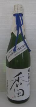 「特別純米酒 香田」「京ばあむ」「連休は親子一緒に料理を」、そして「秋田牛極上カレー」