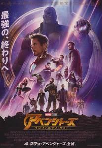 アベンジャーズ インフィニティ・ウォー(Avengers: Infinity War)
