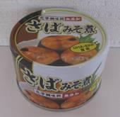 「京ばあむサブレ」、そしれ「フカボリ 美味なるご当地グルメ「タケノコとサバの味噌汁」「ニラせんべい」」