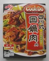 「四川式 回鍋肉」、そして「いただきます 春キャベツを食べる」
