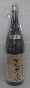 「ふねでしぼった、しだいずみ 志太泉」、そして「浜松の日本酒文化を盛り上げる仕掛け人「加藤 國昭」」