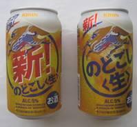 「若竹 夏詣酒」「新!のどごし<生>」、そして「あなたのお知恵拝見「残りごはん活用法」」