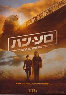 ハン・ソロ(Solo: A Star Wars Story)