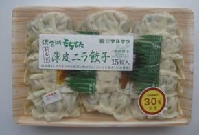 浜松熟知 餃子タクシー