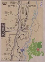 中部 おでかけワイド 記者 みてある記「長野・飯島」越百の水