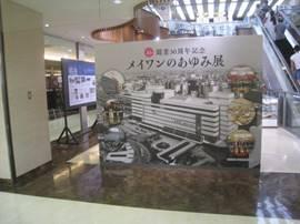 JRさわやかウォーキング「〜累計参加者500万人達成記念〜浜松駅開業130周年と新幹線の工場を「なるほど、発見!」」、そして「極上わさび漬」