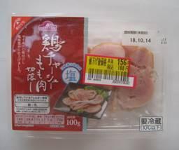 「大庭英子のおいしい家ごはん」(4-3)「鶏ハム」