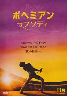 「ボヘミアン ラプソディ(Bohemian Rhapsody)」、そして「「尾道ラーメン」