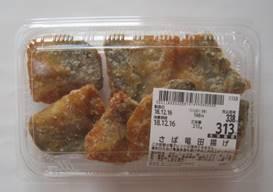 「浜松市限定!やらまいか弁当」「いづつワイン 2017コンコード(中辛)」、そして「さばてり焼きスモーク」