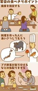 <食べきりのすすめ>(下)宴会、お箸が進む演出を